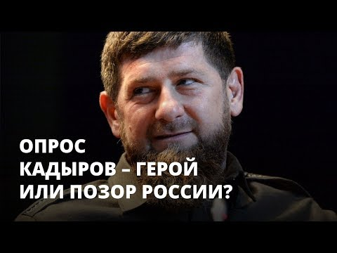Кадыров герой или