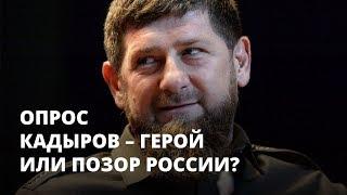Кадыров герой или позор России?