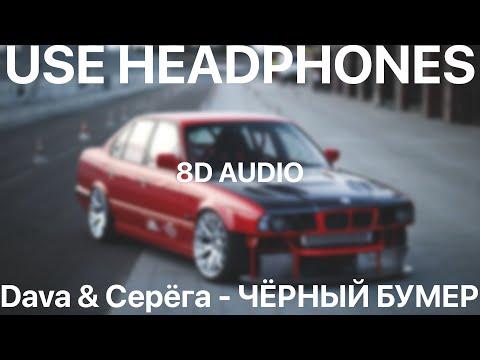 DAVA feat. SERYOGA - ЧЁРНЫЙ БУМЕР(8D AUDIO)