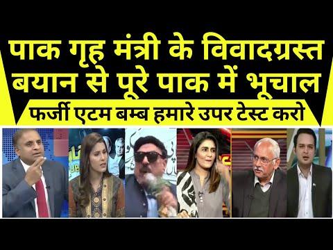Pakistani home minister ke vivadgrast byan se pakistan media mein bhuchal |