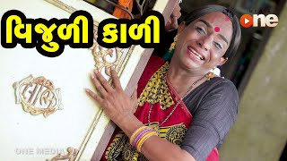 Vijuli Kali  |  Gujarati Comedy | One Media | 2020