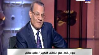 اخر النهار - حوار خاص مع الكاتب الساخر الكبير  / علي سالم