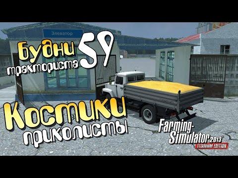 Костики-приколисты - ч59 Farming Simulator 2013