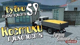 Костики-приколисты - ч59 Farming Simulator 2013(Станем ли мы богаче сегодня? Однозначно, ведь большой спрос! Примерно так я думал, до найма Костиков.. Купить..., 2014-12-17T16:24:43.000Z)