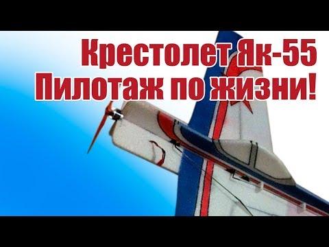 Авиамодели. Як-55. Пилотажный микс | Хобби Остров.рф