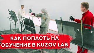 ОБУЧЕНИЕ НА АВТОМАЛЯРА |  Kuzov Lab