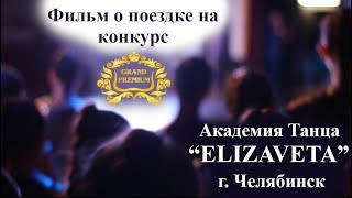Фильм о поездке на GRAND PREMIUM: Академия танца ELIZAVETA