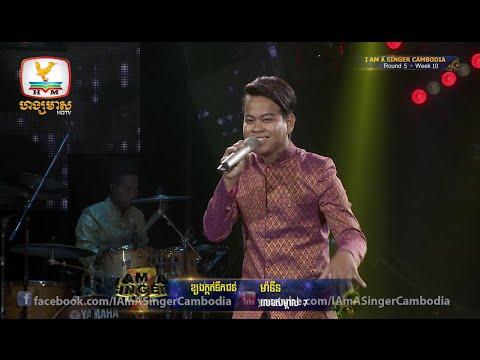 I Am a Singer Cambodia - ម៉ាទីន - Round 5 - Week 10 | ខ្យងក្ក់ទឹកជន