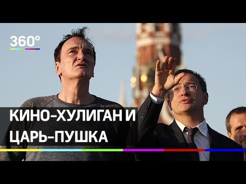 Кино-хулиган и Царь-пушка. Квентин Тарантино побывал в Москве