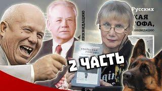 Тайна гибели группы Дятлова. Уральская Голгофа противостоит техногенщикам. Часть 2