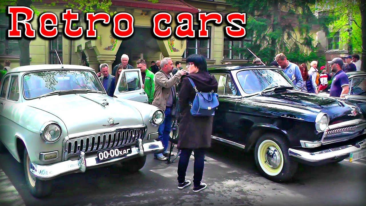 РЕТРО АВТОМОБИЛИ и Парад Ретро Авто СССР и не только
