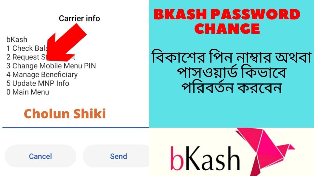 How can bKash password change?    Bd bKash password tricks by Cholun Shiki
