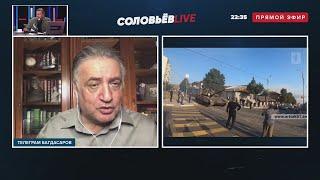 России надо ОПРЕДЕЛИТЬСЯ! Багдасаров у Соловьева о конфликте Армении и Азербайджана
