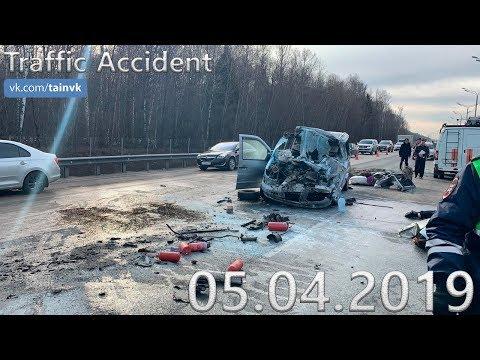 Подборка аварии ДТП на видеорегистратор за 05.04.2019 год