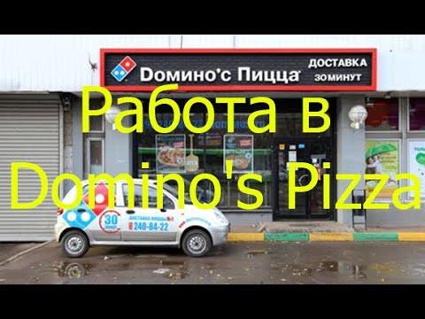 Работа в Domino's Pizza. Какая зарплата? Условия работы. Стоит ли идти работать?