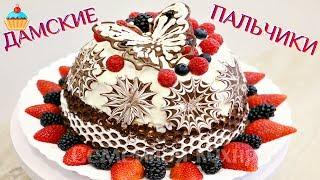 Торт ДАМСКИЕ ПАЛЬЧИКИ - ну, оОчень вкусный!