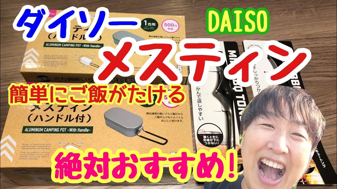 【キャンプ女子】ダイソーメスティンの売切れる理由が分かった!