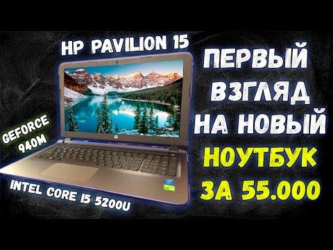 Скачать драйвера на hp pavilion 15 n031er