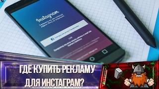 видео ТОП-5 бирж рекламы Инстаграм