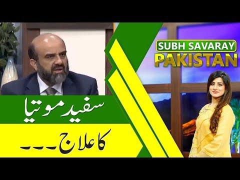 subh-savaray-pakistan-|-treatment-of-cataract-(safed-motia)-|-20-july-2019-|-92newshd