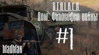 прохождение STALKER: ТЧ Долг. Философия войны. Часть 10 - Светляк