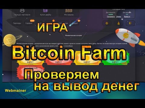 Bitcoin Farm Обзор и проверка на вывод