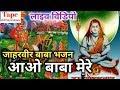 Download Baba gorakhnath # jaharvir # goga jaharvir bhajan # kancchalbancchal bancchal bhajan # hindi bhajan MP3 song and Music Video