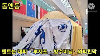 [몽골게르만들기]#돔앤돔#돔건축학교#몽골천막만들기#몽골…