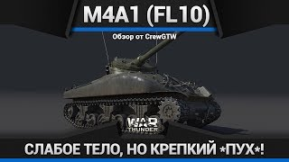 M4A1 (FL10) ДОБРАЛИСЬ ДО ГОДНОТЫ в War Thunder