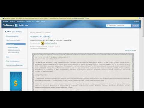 Как получить кредит Webmoney за 3 минуты