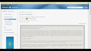 Как получить кредит webmoney за 3 минуты(Как получить кредит за 3 минуты., 2012-08-31T20:06:39.000Z)