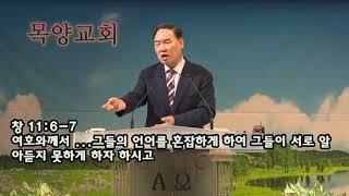 20200621 [목양교회] 임준식목사 - 바벨론의 심…