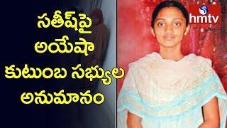 NIA Speed Up Ayesha Meera Case Investigation | Telugu News | hmtv