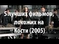 5 лучших фильмов, похожих на Кости (2005)