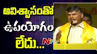 CM Chandrababu Speaks About The No-Decision Motion || Pawn Kalyan || NTV