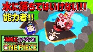 【マイクラ海賊王2】ククククの実!!必要な物まで食べてしまう…。#3