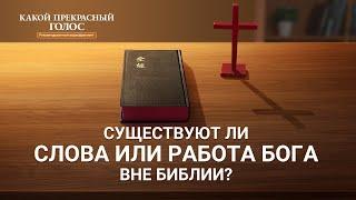 «КАКОЙ ПРЕКРАСНЫЙ ГОЛОС» Существуют ли слова или работа Бога вне Библии? (Видеоклип 3/5)