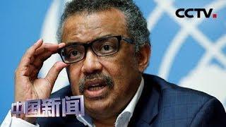 [中国新闻] 世卫组织认定刚果(金)埃博拉疫情构成国际关注的突发公共卫生事件 | CCTV中文国际