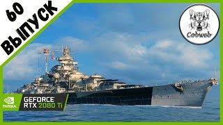 World of Warships Премиум авианосец