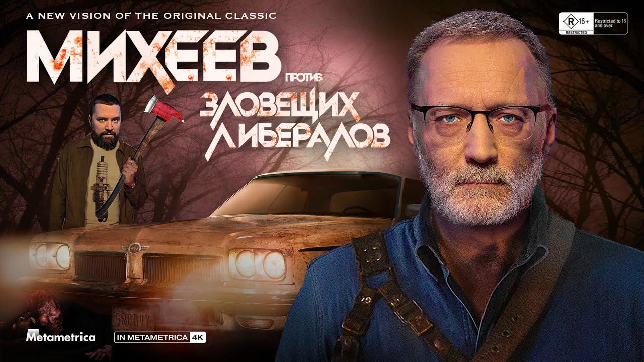 Михеев о политике в России, Навальном, Сталине и вампирах