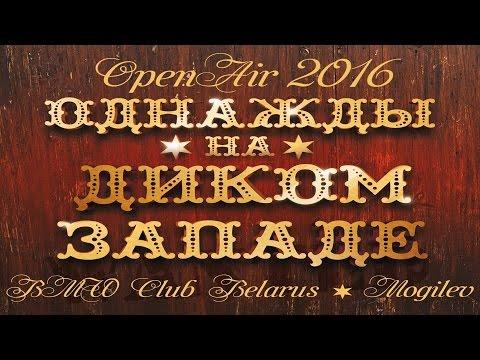 BMW Club Belarus Open Air 2016 Mogilev