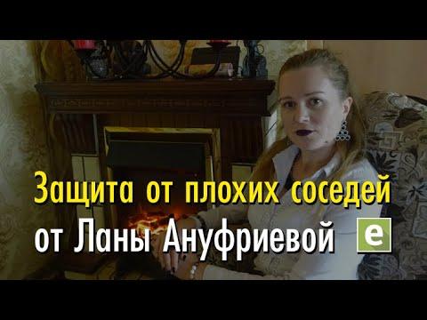 Защита от плохих соседей👥 ритуал от Ланы Ануфриевой
