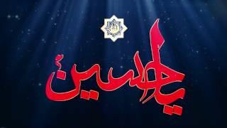 Лозунг Абульфазль Аббаса в день Ашура - Джамал Бабаев 2016