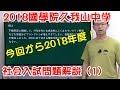 【中学受験】2018國學院久我山 入試問題解説 社会1(#057)