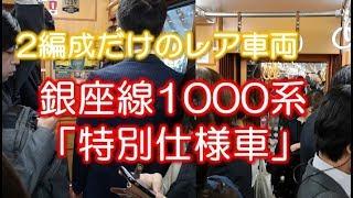 東京メトロ銀座線 大混雑の朝の渋谷駅改札~1000系 特別仕様車乗車シーン