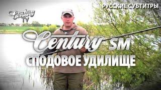 Сподовое удилище Century SM Spodding Machine (русские субтитры)