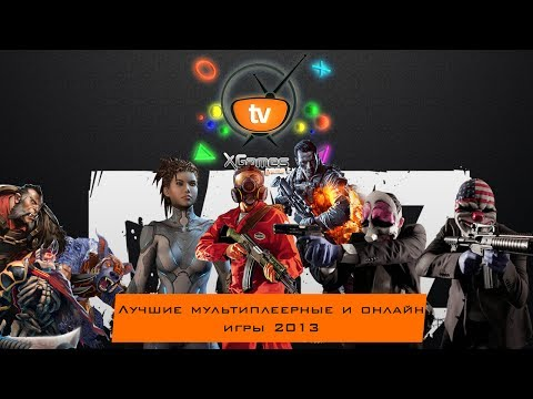 Лучшие мультиплеерные и онлайн игры 2013 (Best Multiplayer Games 2013)