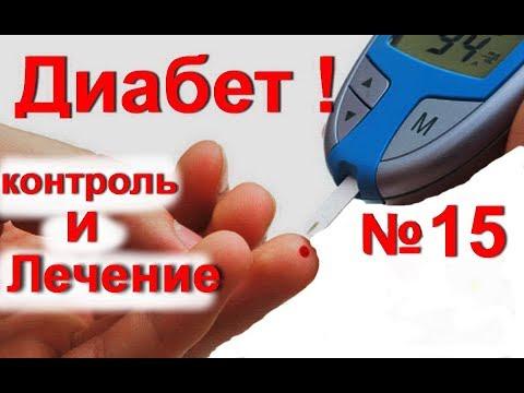 Гестационный сахарный диабет при беременности: лечение
