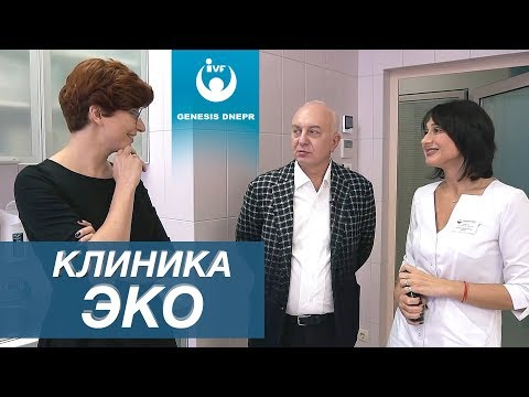 Экскурсия по клинике GENESIS DNEPR (Лия Смекун)