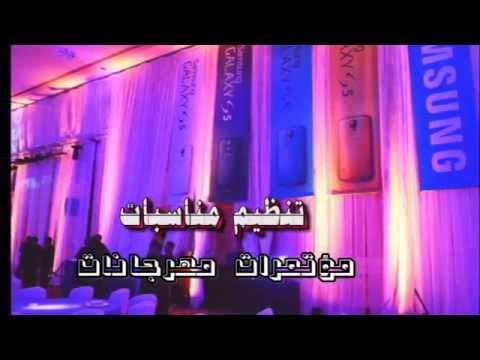 شركة تنظيم حفلات و مؤتمرات/ منظمون مناسبات - FUTURE MEDIA